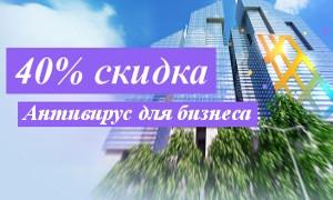 Новая бизнес-лицензия антивируса ДрВеб на 40% дешевле!