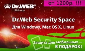 DrWeb Security Space выгодная защита!