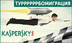 Касперский - Туррррбомиграция